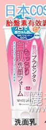 日本COSMO胎盤素白肌洗面乳