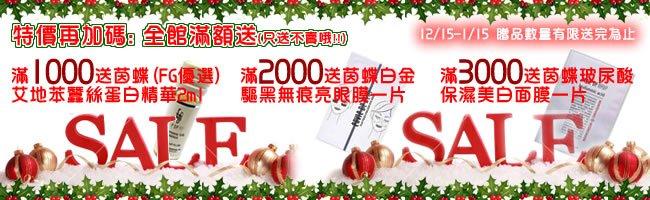 儷多生活購物網: 12/15-1/15/2010 聖誕跨年特價活動, 除特價外再加碼全館滿額送: (贈品數量有限, 送完為止)