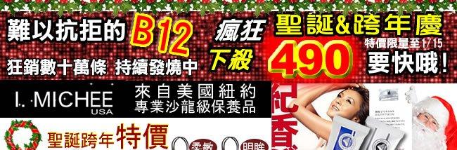 儷多生活2010聖誕跨年特價-瑞士vitacrmem B12 490元起, 美國 I.MICHEE 57折起, 開架45折起