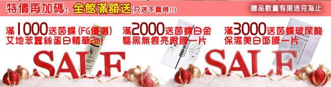 儷多生活購物網, 聖誕跨年特價活動至1/15全館特價再滿額送