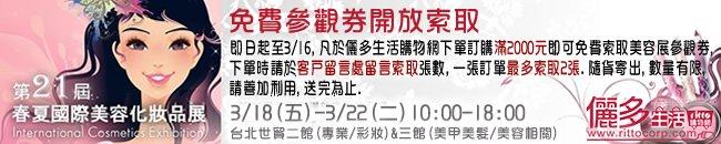 【免費索取 美容展門票】2011/3/18-22台北世貿參觀券門票開放★免費索取★