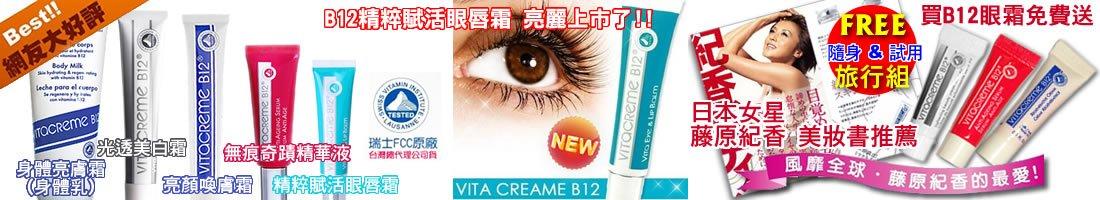 【新品上架】<<維他命B12精粹賦活眼唇霜>>~話題商品~藤原紀香推薦瑞士 Vitacreme B12 系列