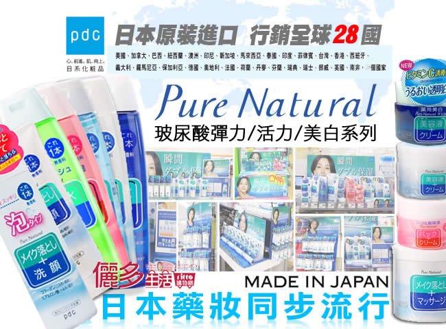 PDC Pure Natural 自然派玻尿酸系列產品
