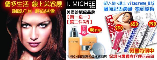儷多生活 線上美容展 瑞士 vitacreme B12 特價, 美國 I.MICHEE 45折起