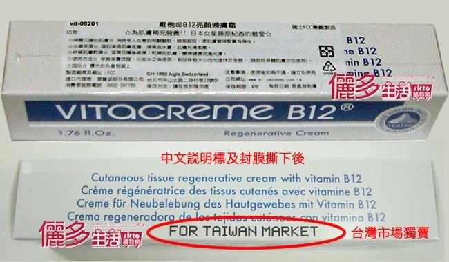 B12亮顏喚膚霜-正品台灣獨賣包裝
