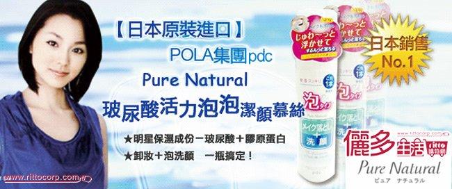 日本pdc-Pure Natural 玻尿酸活力泡泡潔顏慕絲(卸妝洗面慕絲)