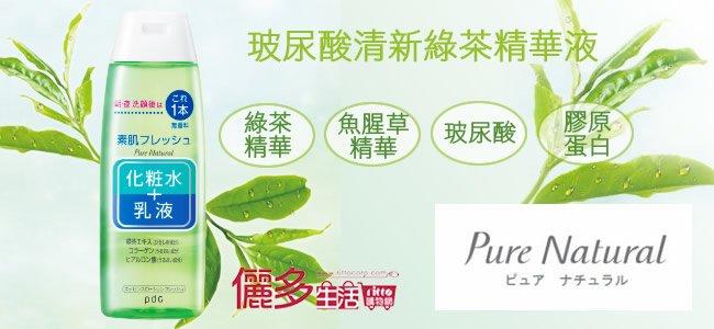 PDC Pure Natural玻尿酸清新綠茶精華液