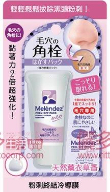 日本COSMO Melendez neo 粉刺毛孔護理保養系列-黑頭粉刺終結冷導膜(T字部專用清除拔除黑頭粉刺及角質)