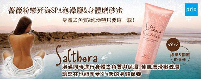 【NEW】日本PDC薔薇粉戀死海SPA泡澡鹽&身體磨砂蜜(PDC-40977)