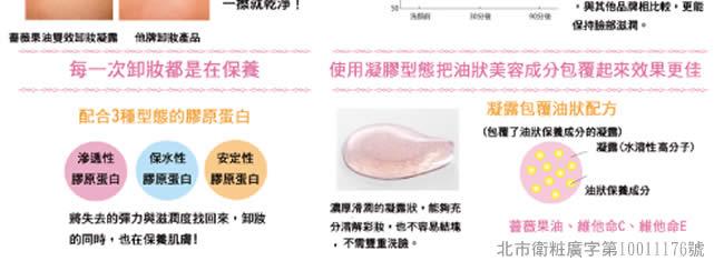 【日本PDC 】JUREA 薔薇果油雙效卸妝凝露