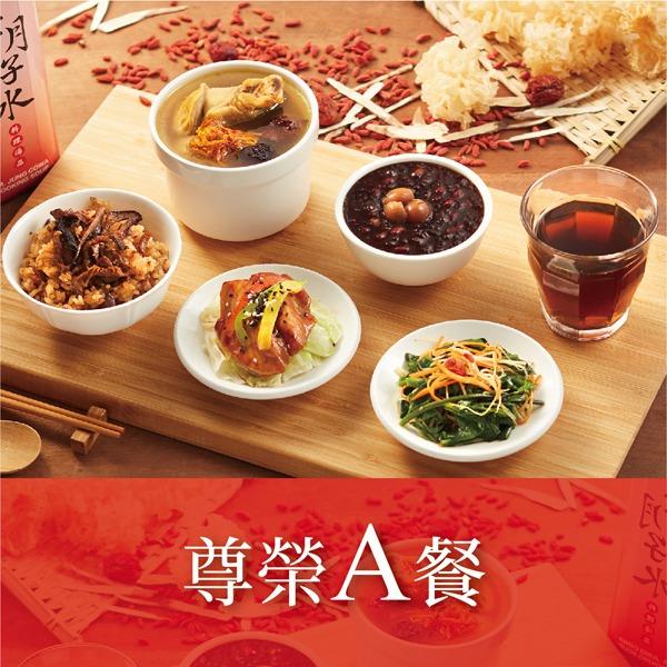 廣和【A級尊榮】月子餐 (葷/素) 每日3餐20件組