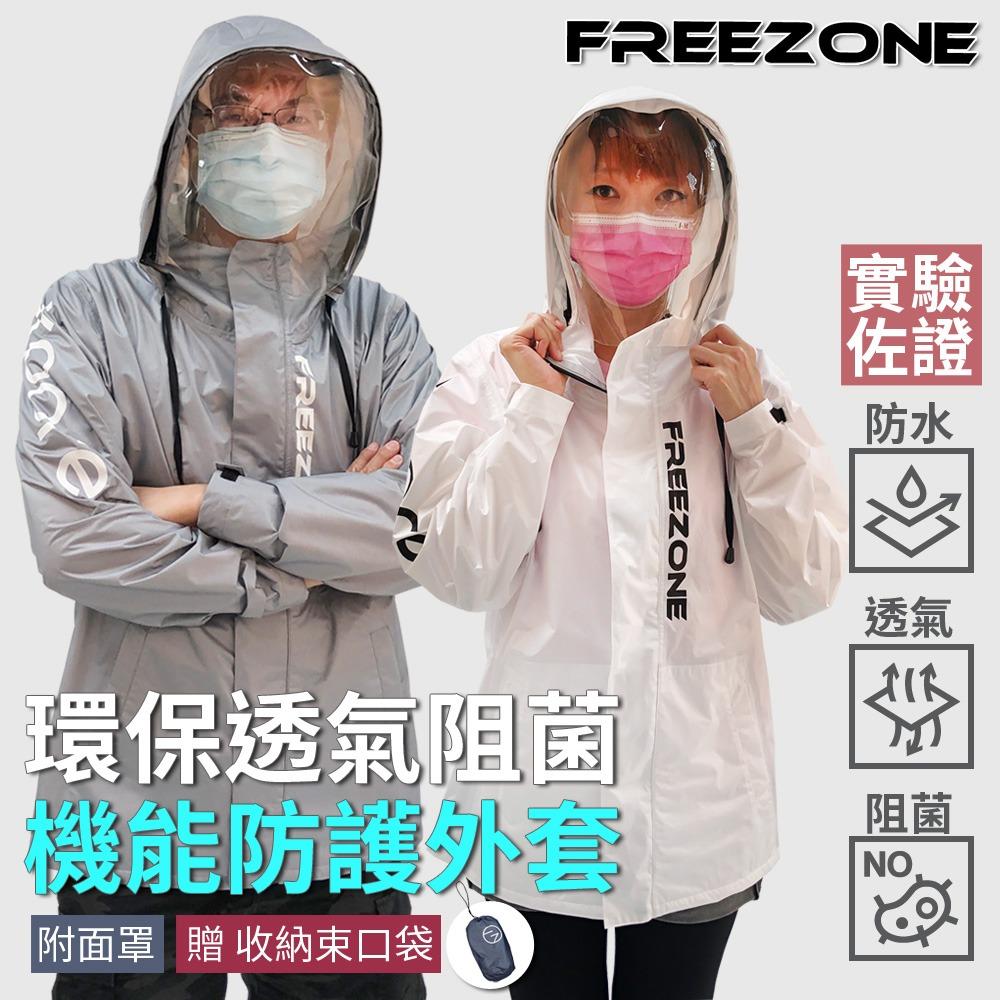 高機能防護衣外套 (中性款)