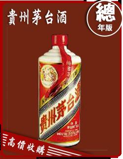 貴州茅台酒 老酒收購