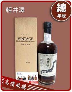 輕井澤 老酒收購