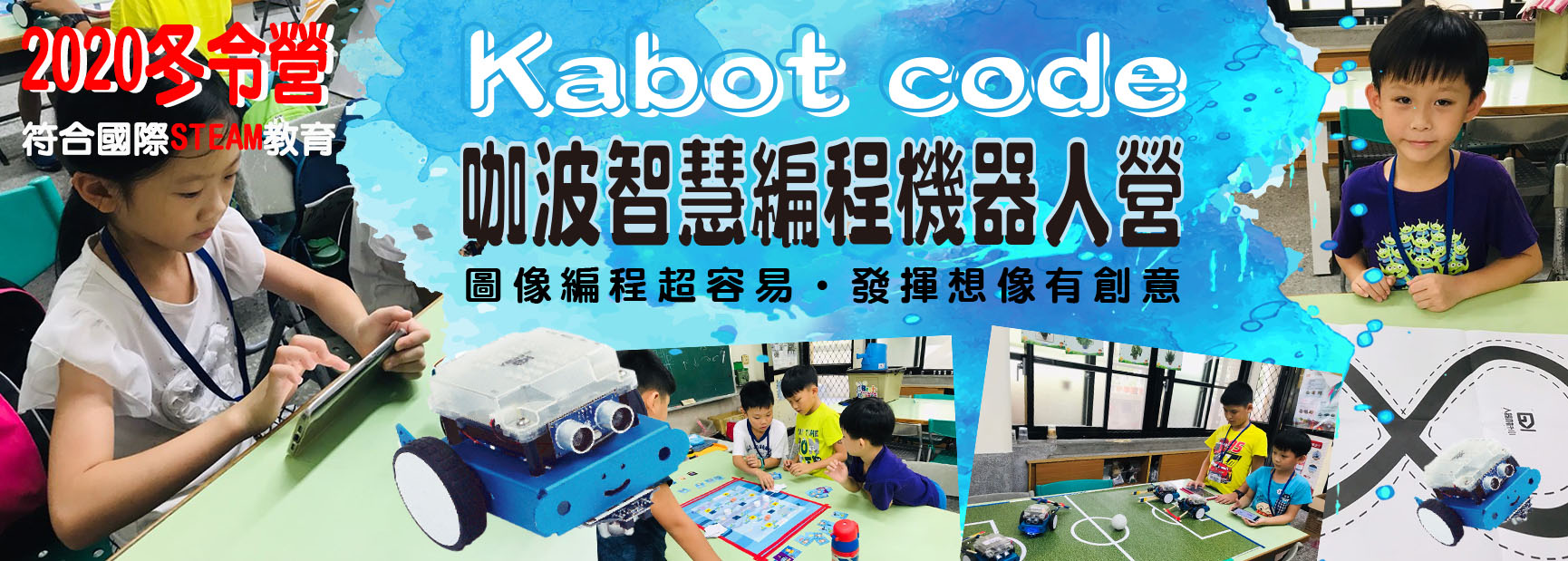 Kabot code咖波智慧編程機器人冬令營