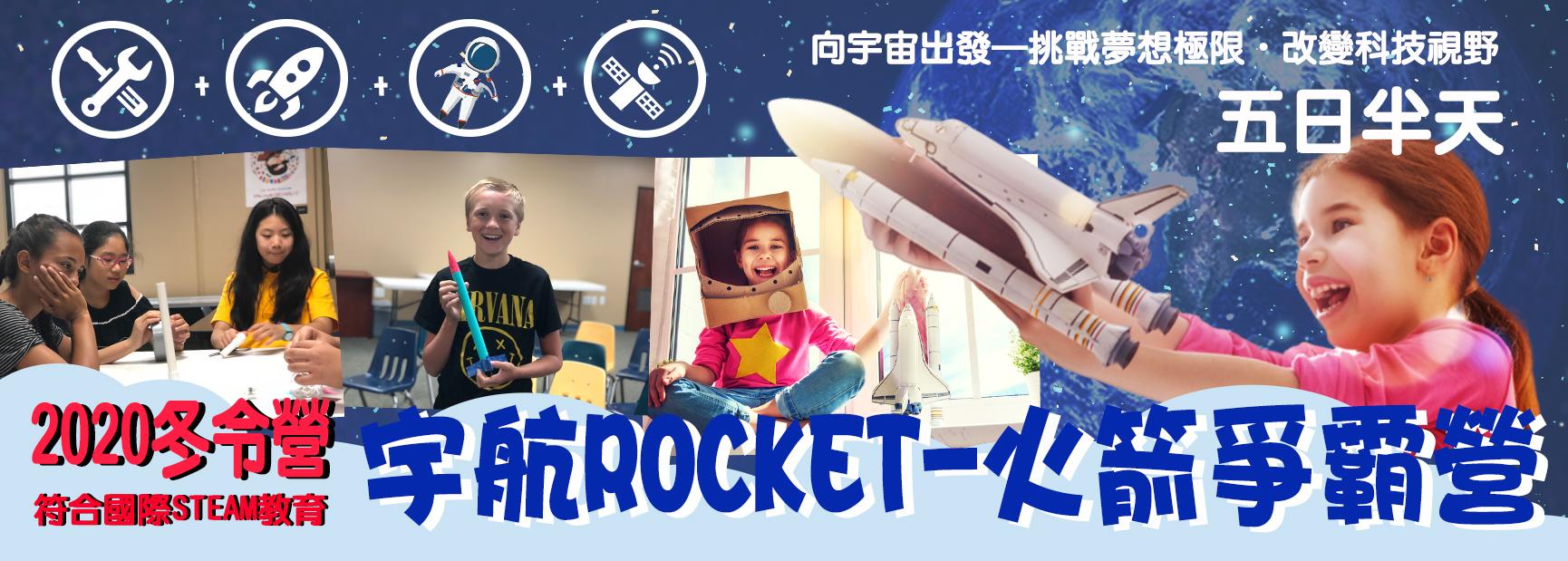宇航ROCKET-火箭爭霸冬令營【五日半天】
