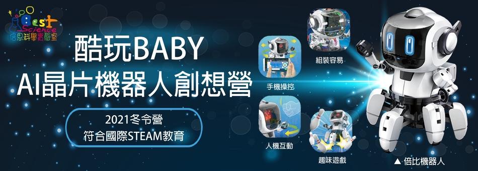 酷玩BABY-AI晶片機器人創想冬令營