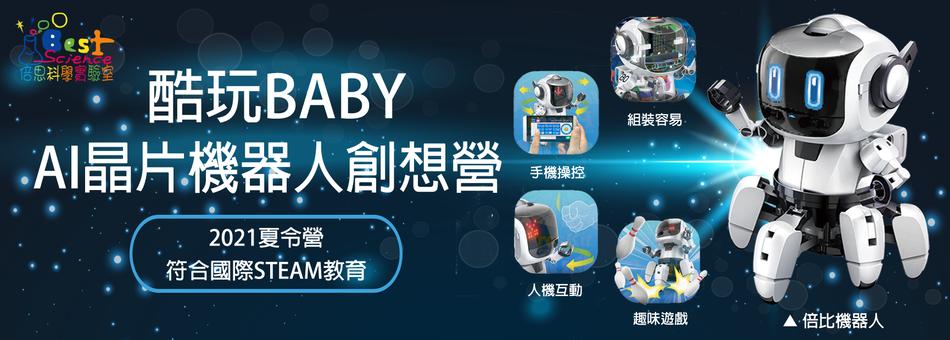 酷玩BABY-AI晶片機器人創想夏令營