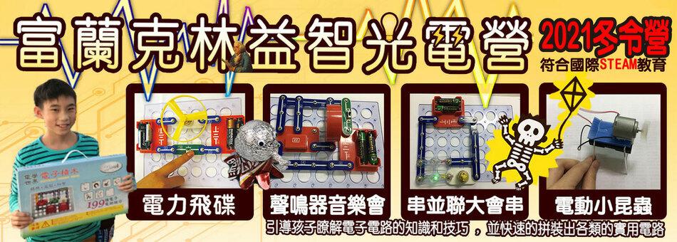 電子積木_光劍益智科學營冬令營