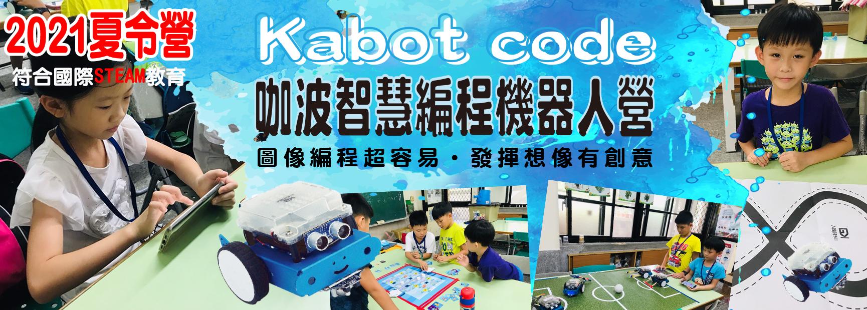 Kabot code咖波智慧編程機器人夏令營