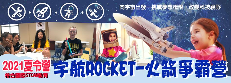 宇航ROCKET-火箭爭霸夏令營