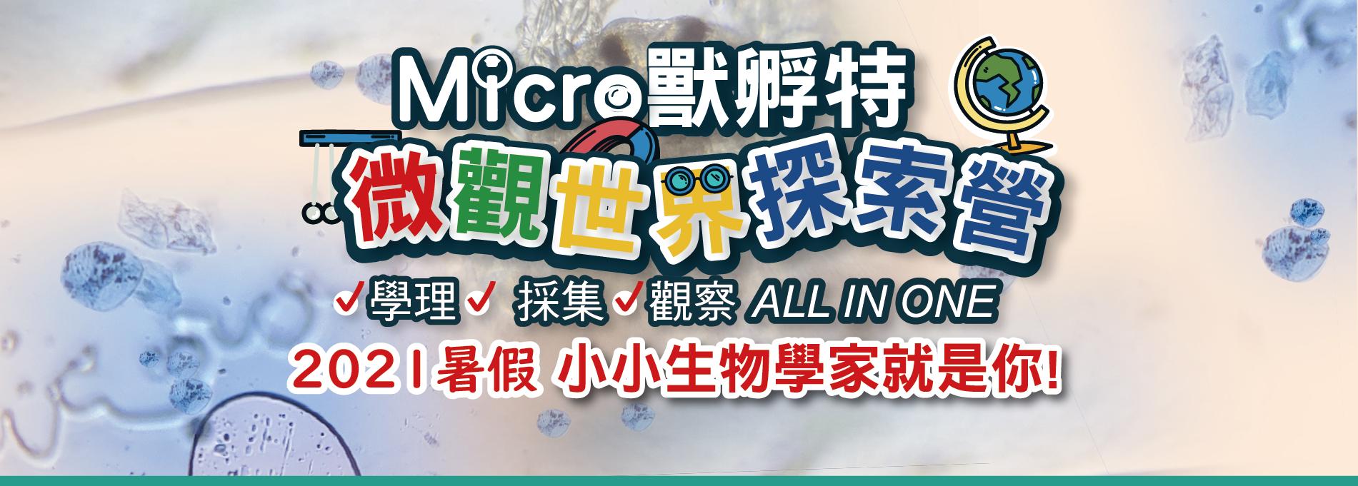 Micro獸孵特-微觀生物營