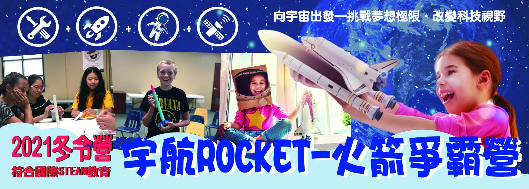 宇航ROCKET-火箭爭霸冬令營