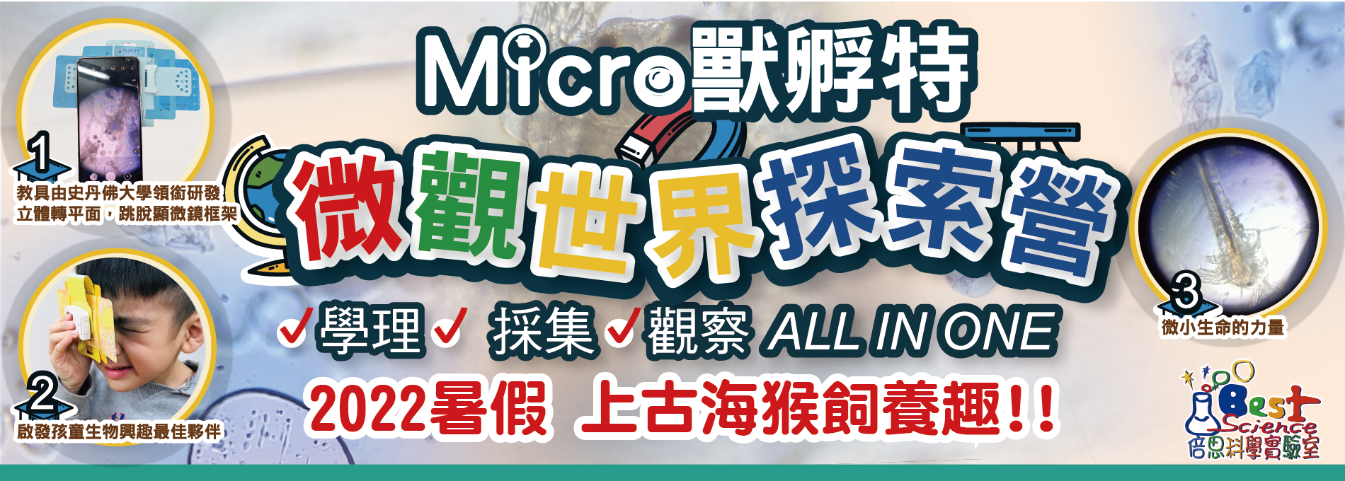 Micro獸孵特-微觀生物夏令營