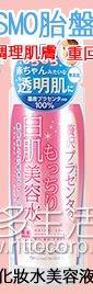 日本COSMO胎盤素白肌美容液(化妝水)