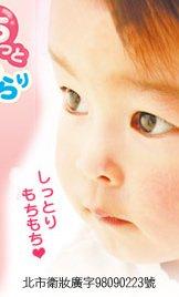 日本COSMO胎盤素白肌全系列~買一組省更多~