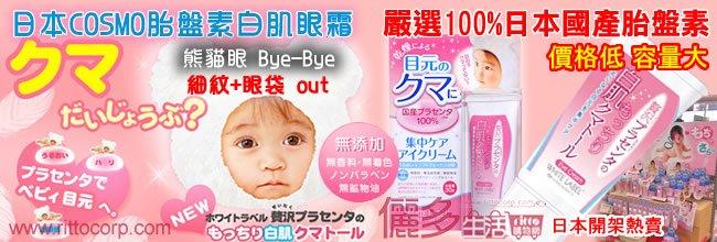 日本COSMO-胎盤素白肌眼霜(CP-62480)-日本開架藥妝熱賣