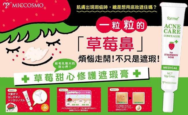 日本MICCOSMO forme 草莓甜心修護遮瑕膏(CP-18250)「草莓鼻」煩惱走開!