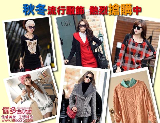儷多生活, 多款秋冬流行服飾, 讓你秋冬依然亮麗, 熱銷搶購中....