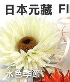 日本 MOTOKURA 元藏 FINO 幸福花香包-水色季節