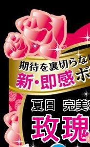 日本BEPPIN BODY美人心機-B12美體柔嫩乳暈霜-B12美胸按摩凝膠