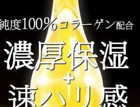 日本pdc 極緻奢華膠原蛋白系列