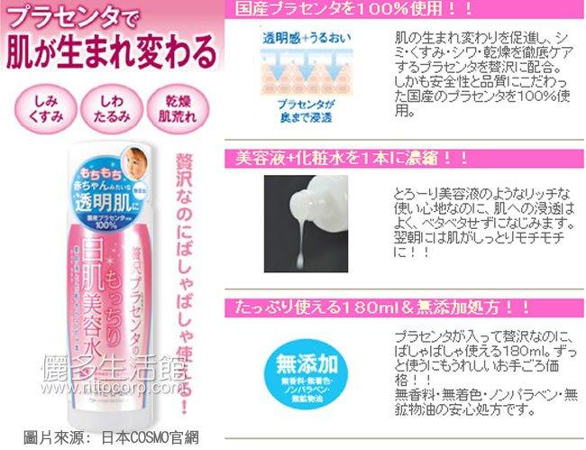 日本 COSMO 胎盤素白肌美容液(化妝水)
