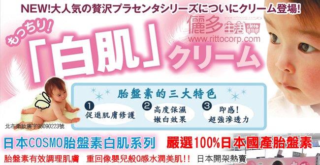 日本COSMO胎盤素白肌系列