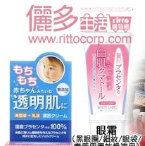 日本COSMO胎盤素白肌眼霜-熊貓眼bye-bye-細紋-黑眼圈-眼袋-out