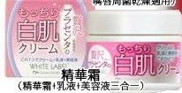 日本COSMO胎盤素白肌精華霜