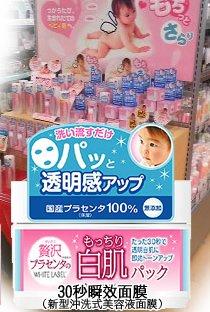 日本COSMO胎盤素白肌30秒瞬效面膜