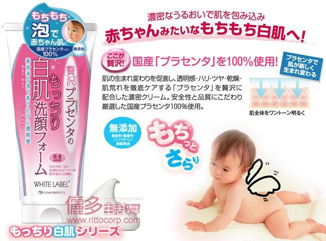 日本COSMO-胎盤素白肌洗面乳-日本藥妝店熱賣
