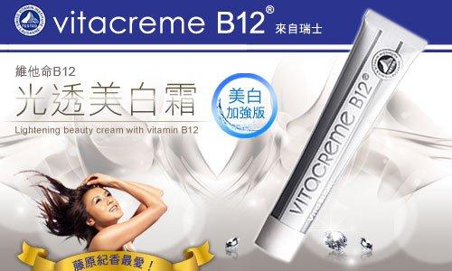 瑞士Vitacreme B12 維他命B12光透美白霜