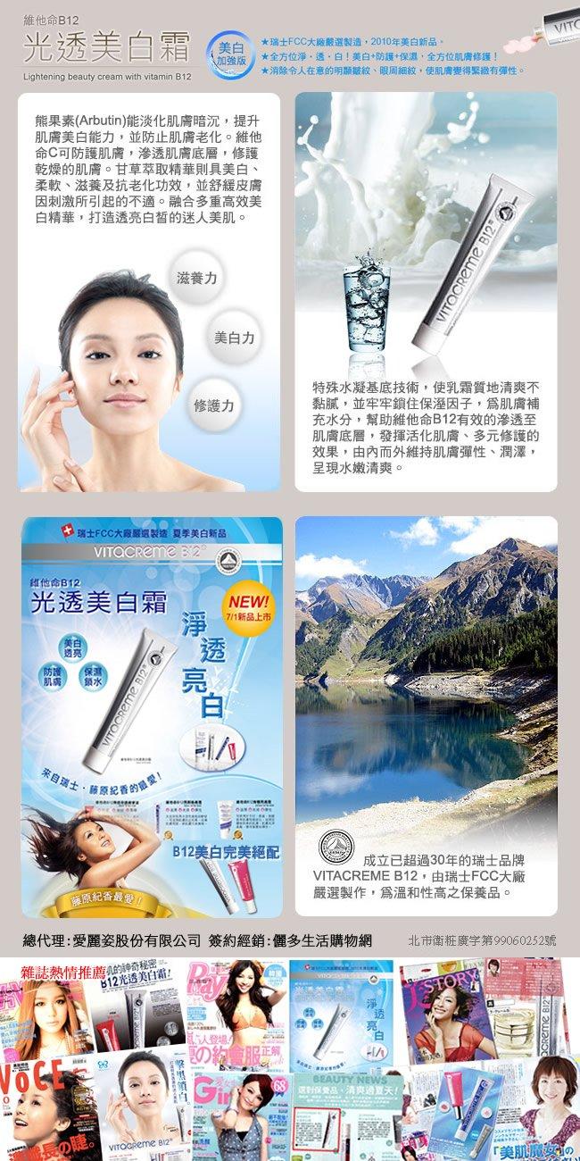 瑞士 vitacreme B12 維他命B12光透美白霜~美白加強版~日本女星藤原紀香最愛