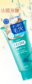 日本 pdc-CELDIE 法國海鹽深層毛孔洗面乳