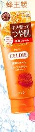 日本 pdc-CELDIE 中國高純度蜂王漿光澤洗面乳