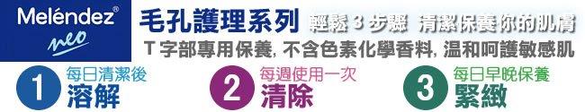 日本COSMO Melendez neo 粉刺毛孔護理保養系列