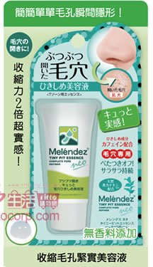 日本COSMO Melendez neo 粉刺毛孔護理保養系列-收縮毛孔緊實美容精華液(去油光收歛毛孔專用)