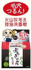 日本PDC 清潔寺小和尚火山灰毛孔控油洗面皂(附起泡網)-清潔寺小和尚毛孔黑頭清潔系列 日本開架熱賣-吸附毛孔油脂, 深層洗淨髒污, 緊緻毛孔