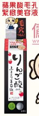 日本PDC 清潔寺小和尚蘋果酸毛孔控油代謝緊緻美容液-清潔寺小和尚毛孔黑頭清潔系列 日本開架熱賣-吸附毛孔油脂, 深層洗淨髒污, 緊緻毛孔